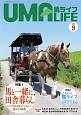 UMA LIFE 2017 特集:馬と一緒に、田舎暮らし いつかは手にしたい憧れの時間/こだわり馬ライフ (9)