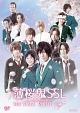 薄桜鬼SSL ~sweet school life~ THE STAGE ROUTE 斎藤一