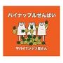 パイナップルせんぱい(DVD付)