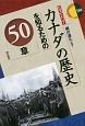カナダの歴史を知るための50章 エリア・スタディーズ156 ヒストリー