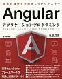 Angular アプリケーションプログラミング 開発の勘所と手順をしっかりマスター