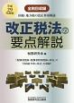 改正税法の要点解説 平成29年 全税目収録