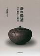茶の湯釜 その歴史と鑑賞
