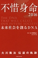 不惜身命 2016 大川隆法 伝道の軌跡 未来社会を創るDNA