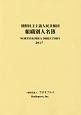 朝鮮民主主義人民共和国 組織別人名簿 2017