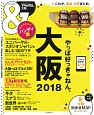 &TRAVEL 大阪<ハンディ版> 2018