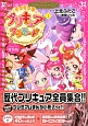 キラキラ☆プリキュアアラモード<特装版> 小冊子つき プリキュアコレクション (1)