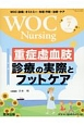 WOC Nursing 5-7 WOC(創傷・オストミー・失禁)予防・治療・ケア