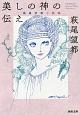 美しの神の伝え 萩尾望都・小説集