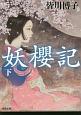 妖櫻記(下)