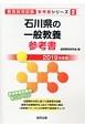 石川県の一般教養 参考書 2019 教員採用試験参考書シリーズ2