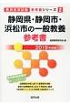 静岡県・静岡市・浜松市の一般教養 参考書 2019 教員採用試験参考書シリーズ2