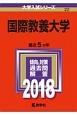 国際教養大学 2018 大学入試シリーズ22