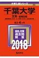 千葉大学 文系-前期日程 2018 大学入試シリーズ39