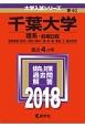 千葉大学 理系-前期日程 2018 大学入試シリーズ40