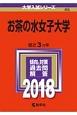 お茶の水女子大学 2018 大学入試シリーズ45