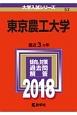 東京農工大学 2018 大学入試シリーズ53
