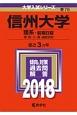 信州大学(理系-前期日程) 2018 大学入試シリーズ76