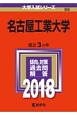 名古屋工業大学 2018 大学入試シリーズ89