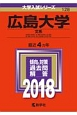 広島大学 文系 2018 大学入試シリーズ128