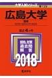 広島大学 理系 2018 大学入試シリーズ129