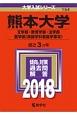 熊本大学 文学部・教育学部・法学部・医学部〈保健学科看護学専攻〉 2018 大学入試シリーズ154
