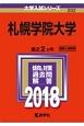 札幌学院大学 2018 大学入試シリーズ202