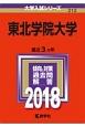 東北学院大学 2018 大学入試シリーズ212