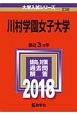 川村学園女子大学 2018 大学入試シリーズ238