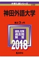 神田外語大学 2018 大学入試シリーズ239