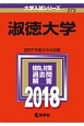 淑徳大学 大学入試シリーズ 2018