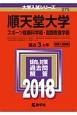 順天堂大学 スポーツ健康科学部・国際教養学部 2018 大学入試シリーズ275
