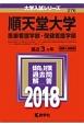 順天堂大学 医療看護学部・保健看護学部 2018 大学入試シリーズ