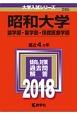 昭和大学 歯学部・薬学部・保健医療学部 2018 大学入試シリーズ285