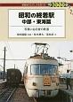 昭和の終着駅 中部・東海篇 写真に辿る昔の鉄道