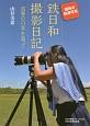 趣味の鉄道写真 鉄日和撮影日記 四季の日本を追って