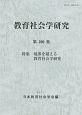教育社会学研究 特集:境界を超える教育社会学研究 (100)