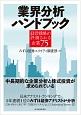 業界分析ハンドブック 経営戦略が評価される企業75