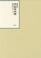 昭和年間法令全書 26-52 昭和二十七年