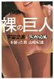 裸の巨人 宇宙企画とデラべっぴんを創った男・山崎紀雄
