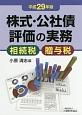 株式・公社債評価の実務 相続税・贈与税 平成29年