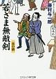 若さま無敵剣 螢の橋 書下ろし長編時代小説