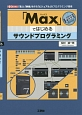「Max」ではじめるサウンドプログラミング 「音」と「映像」を作る「ビジュアル」なプログラミン