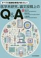 医学系研究、論文投稿上のQ&A すべての医療従事者が知りたい!