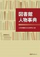 図書館人物事典