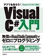 アプリを作ろう!Visual C#入門 Visual C# 2017対応