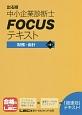 出る順 中小企業診断士FOCUSテキスト 財務・会計<第4版>