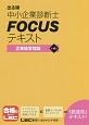出る順 中小企業診断士FOCUSテキスト 企業経営理論<第4版>