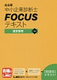 出る順 中小企業診断士FOCUSテキスト 運営管理<第4版>