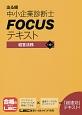 出る順 中小企業診断士FOCUSテキスト 経営法務<第4版>